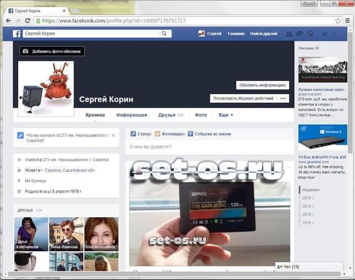 моя страница на фейсбук.ком