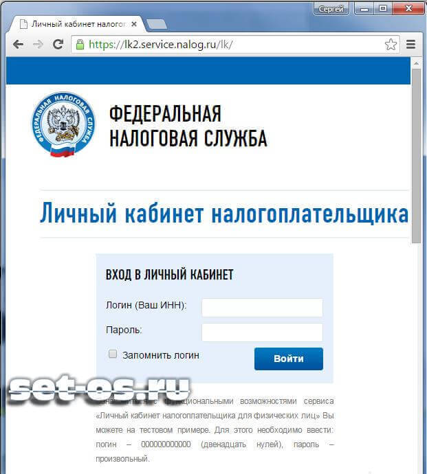 Официальный сайт налоговой службы рф войти по логину и паролю