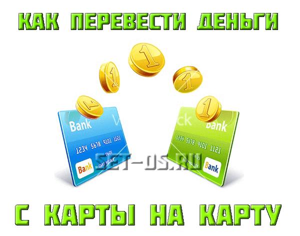 Перевод денег с карты на карту сбербанка через Интернет онлайн