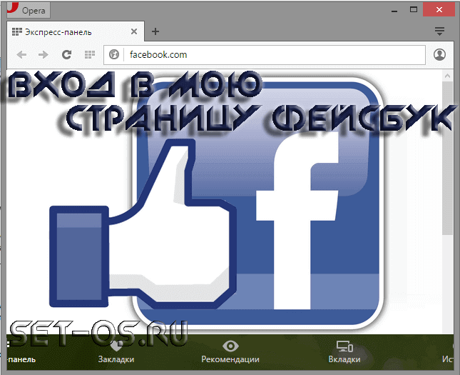 вход в моя страница фейсбук