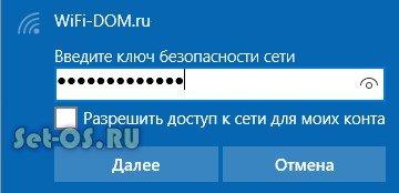 как подключить wifi к ноутбуку windows 10