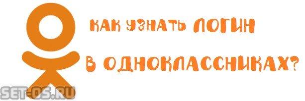 забыл логин и пароль в Одноклассниках