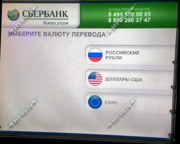 http://set-os.ru/wp-content/uploads/2015/10/perevod-bankomat-6.jpg