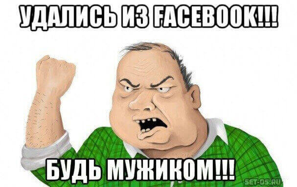 facebook удалить страницу на фейсбук