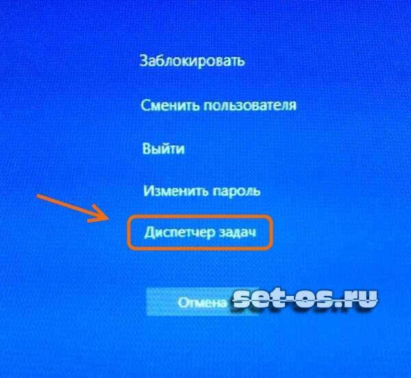как вызвать диспетчер задач windows 10