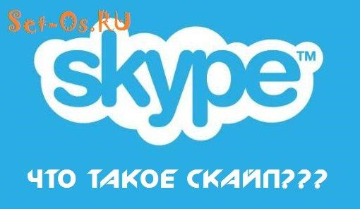 что такое скайп установить skype бесплатно