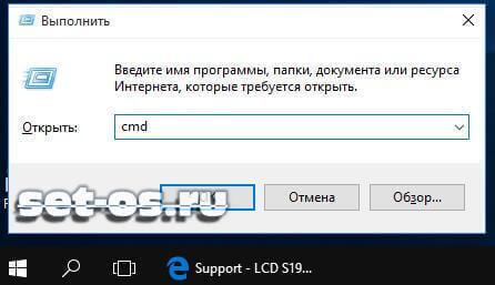выполнить cmd командная строка windows 10