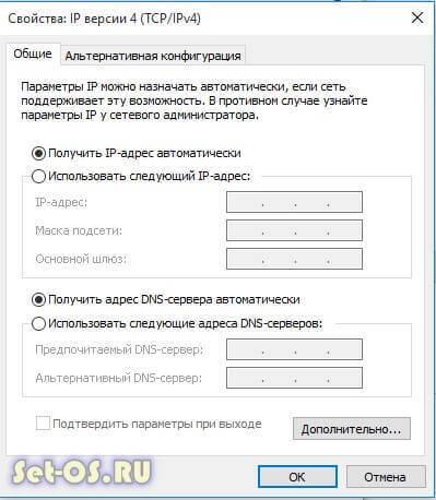 windows 10 динамический ip адрес