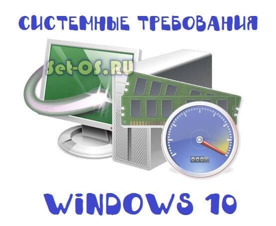 Минимальные системные требования Windows 10 к компьютеру и системе