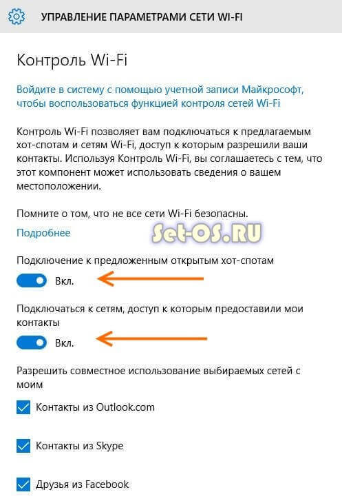 windows 10 отключить wi-fi sense