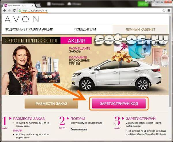 Эйвон action зарегистрировать код факс эйвон