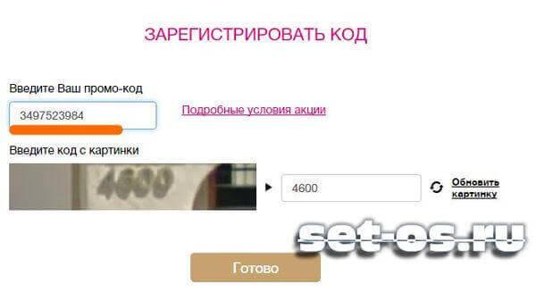 http://set-os.ru/wp-content/uploads/2015/11/action-avon-code-register-5.jpg