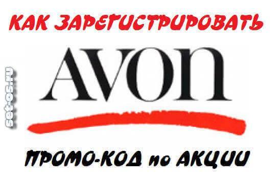 Как зарегистрировать код на avon.ru