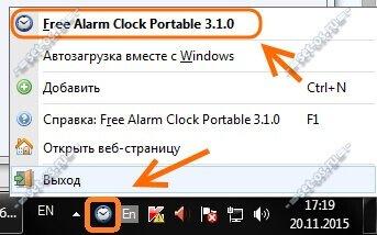 бесплатная программа будильник онлайн