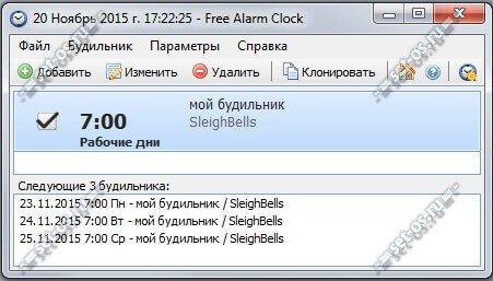 free alarm clock скачать бесплатно