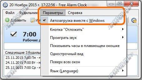 программа будильник онлайн windows 10