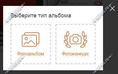 как добавить фотоальбом на ok.ru