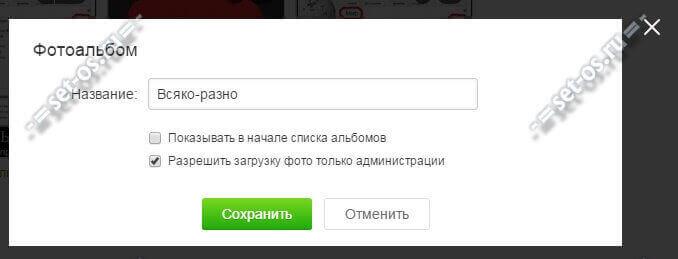 создаём новый фотоальбом на ок.ру