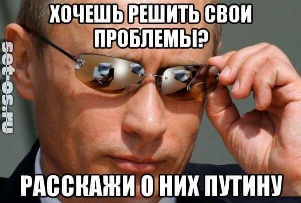 письмо президенту россии путину