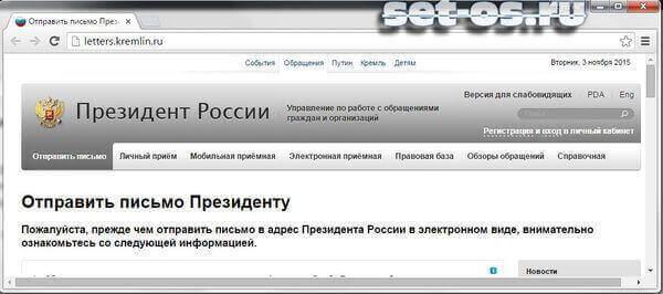 сайт путина официальный сайт написать письмо