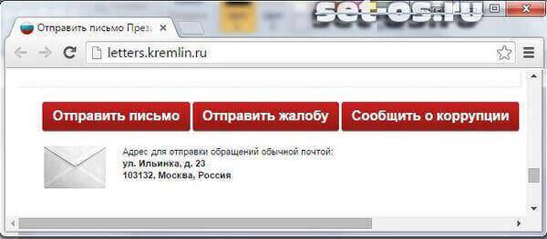 написать письмо путину официальный сайт