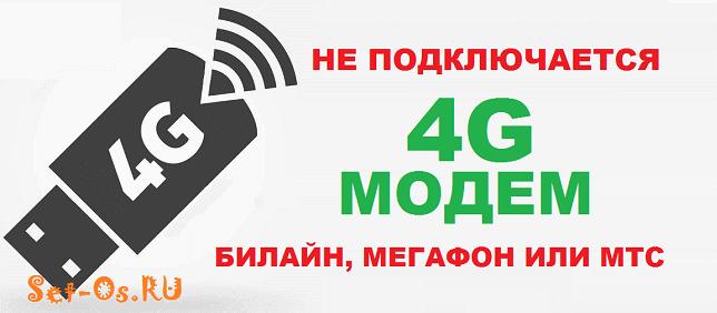 Не подключается 4G модем Мегафон МТС Билайн