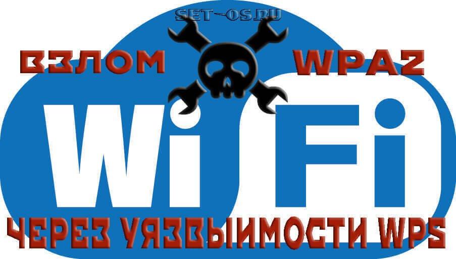 Как взломать пароль wpa2 через взлом wps hack