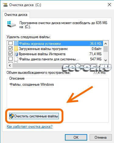 очистить системные файлы виндовс 10
