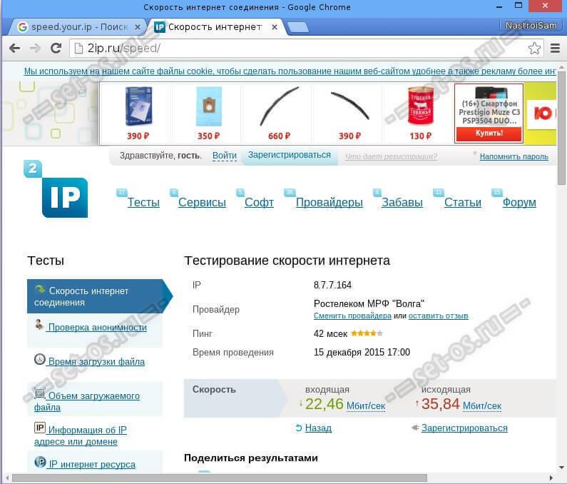 2ip ru скорость интернета