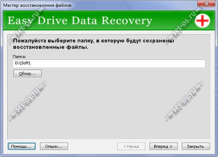 как вернуть удалённые данные на диске