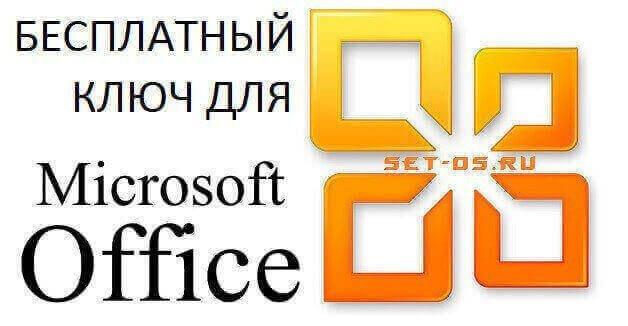 Бесплатный ключ для Майкрософт Офис 2010, 2013