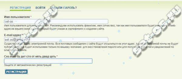 регистрация на нс портале работников образования
