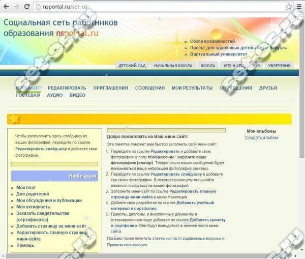 нс портал образования учителей и воспитателей