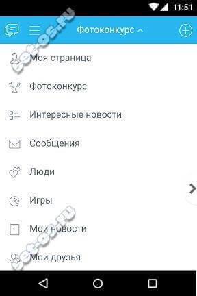 фотострана знакомства приложение android iphone