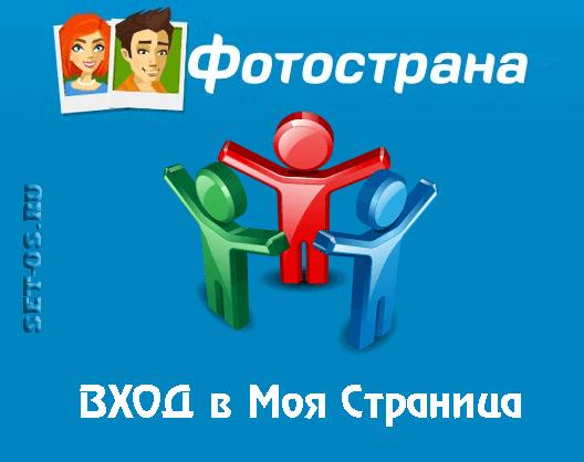 вход в Моя страница fotostrana ru