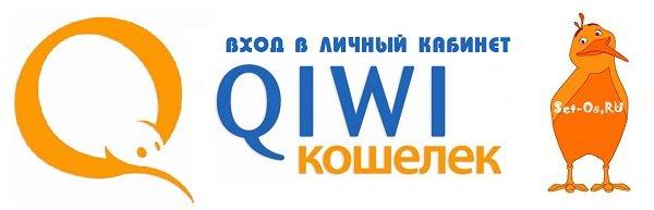 вход в личный кабинет QiWi