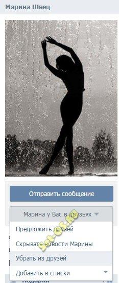 удаление друзей vk vkontakte