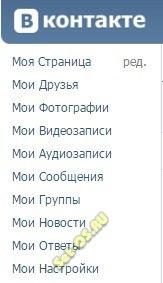 как удалить друзей ВКонтакте