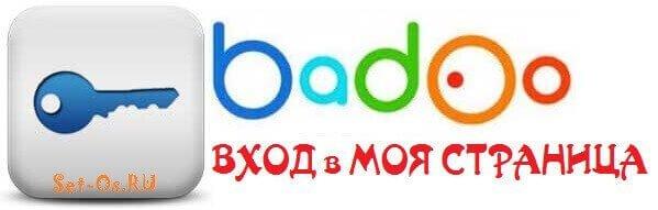 Badoo сайт знакомств пермь 5
