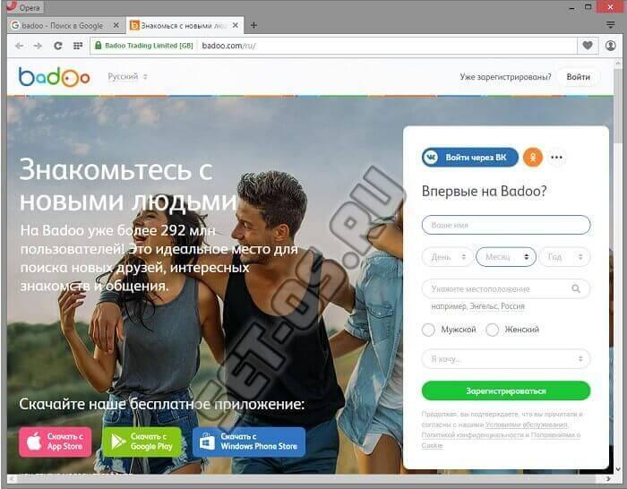 Badoo сайт знакомств на русском языке полная 5