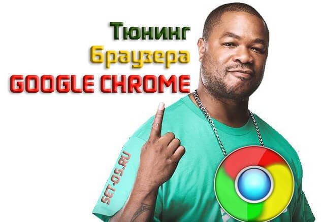 тонкая настройка google chrome tuning