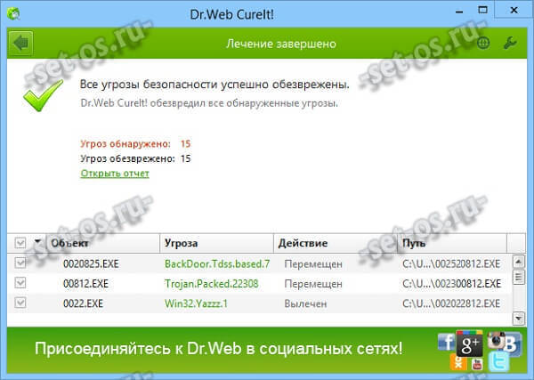 проверка компьютера антивирусом drweb