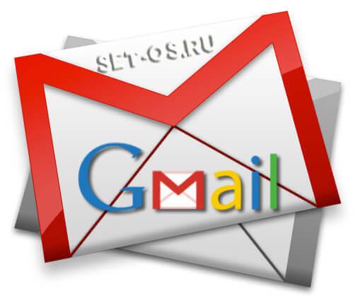 Как называется почта гугл - gmail джимайл гмайл или Google Mail