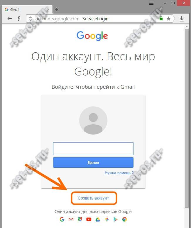 создать почтовый ящик google гмаил