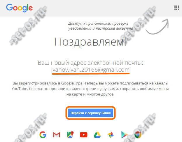 как войти в свой ящик гугл