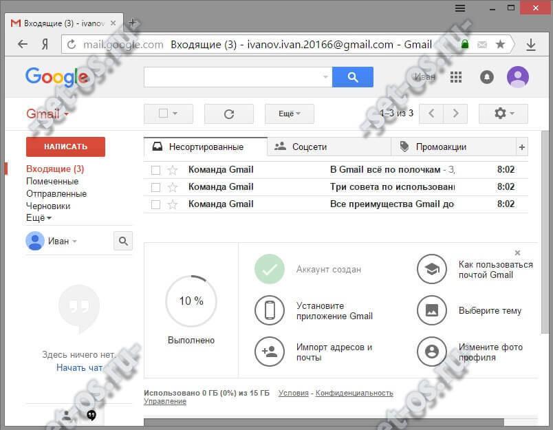 gmail вход в почту google