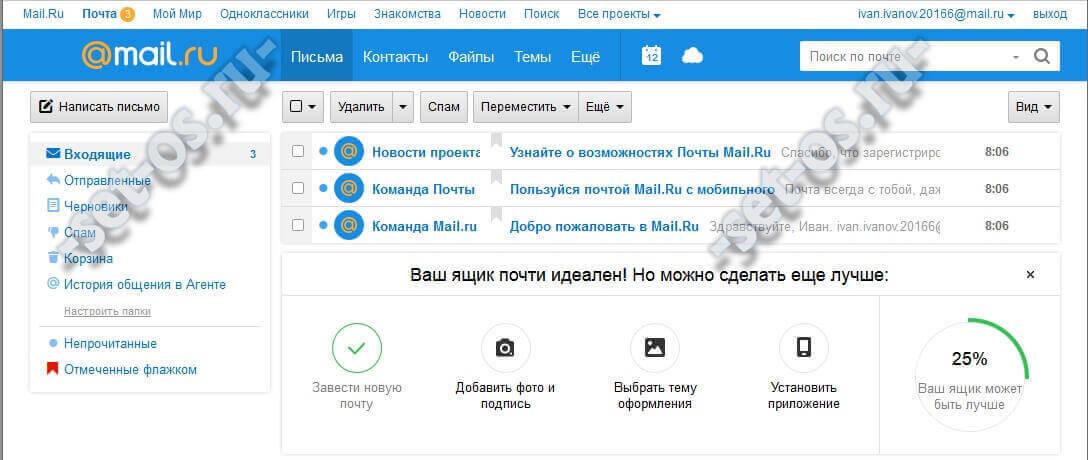 зайти в свою почту mail.ru