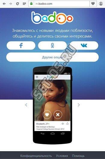 Badoo мобильная версия на русском