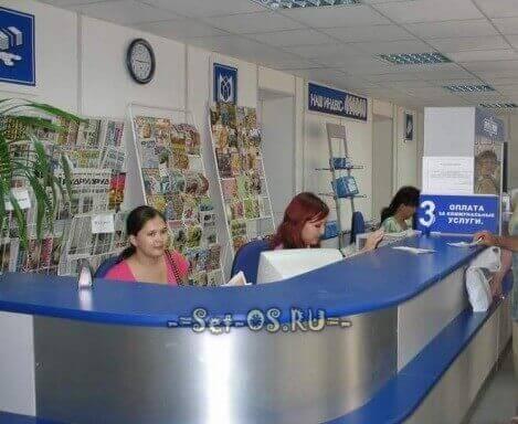 оплата ростелеком в почтовом отделении почта россии