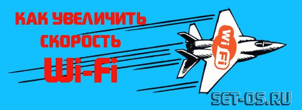 увеличение скорость wifi роутера